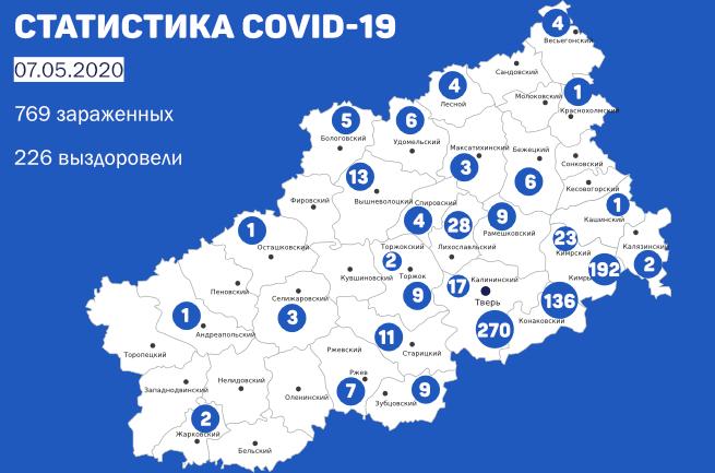 Карта распространения коронавируса по Тверской области на 7 мая