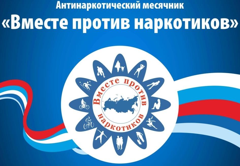 В Тверской области проходит Всероссийский месячник антинаркотической направленности и популяризации здорового образа жизни