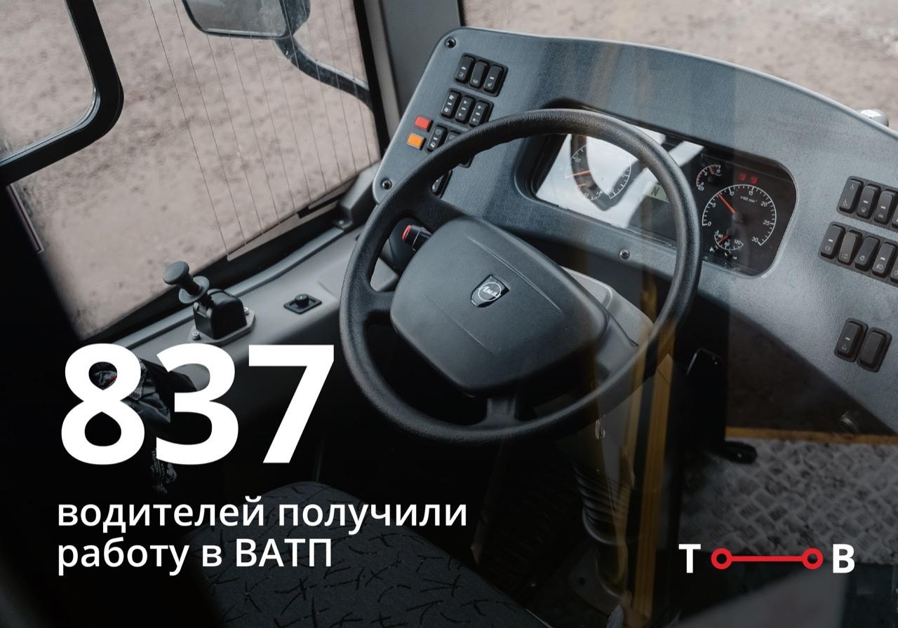 Более 800 водителей нашли работу в Верхневолжском АТП