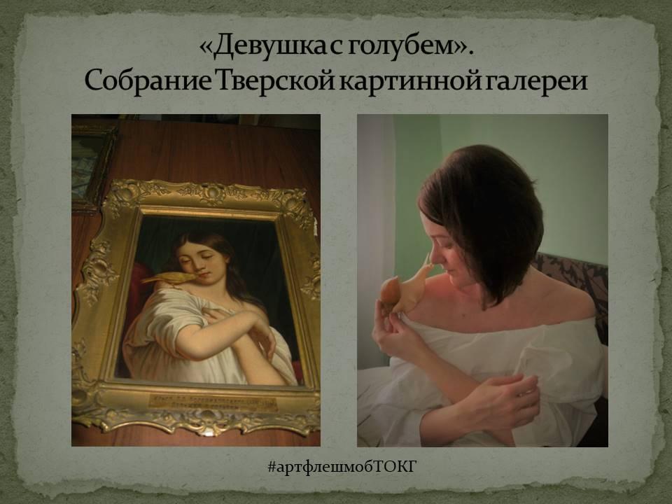 Тверская картинная галерея подводит итоги карантинного флешмоба