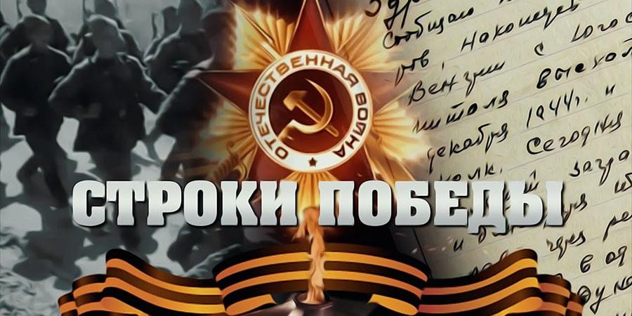 Студенты Тверской области могут написать «75 строк о Победе»