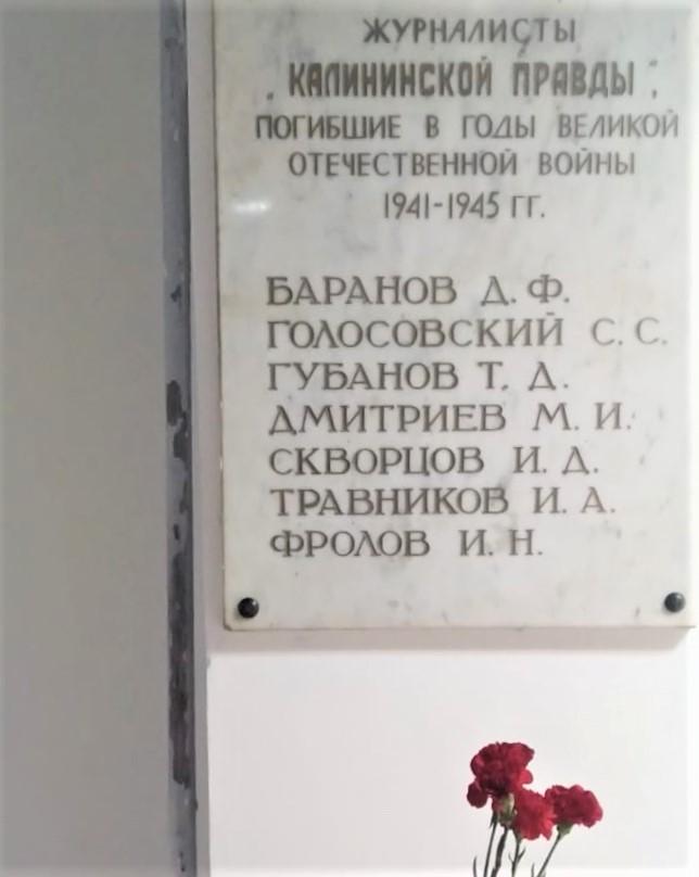 Сотрудники РИА «Верхневолжье» почтили память погибших на фронте журналистов