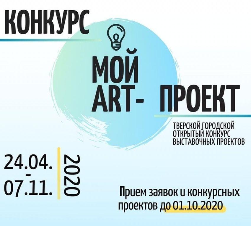 Креативных жителей Твери приглашают принять участие в конкурсе «Мой art-проект»