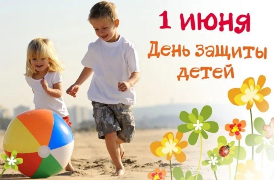 В Тверской области пройдет день защиты детей в формате онлайн
