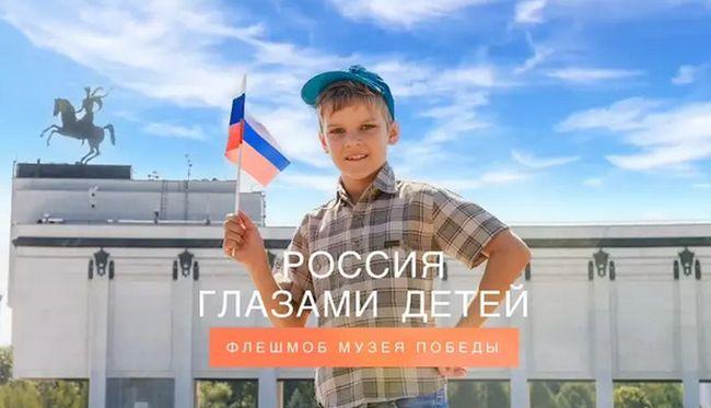 Юные таланты из Тверской области стали активными участниками флешмоба «Россия глазами детей»