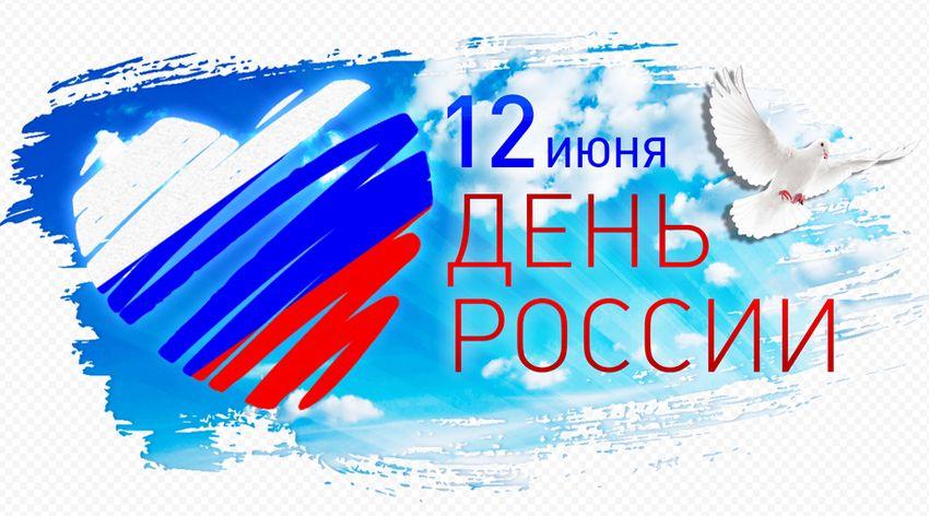 В Тверской области запустили челлендж ко Дню России