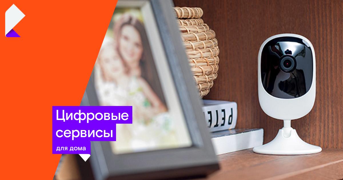 Жители ЦФО приобрели 100000 камер видеонаблюдения «Ростелекома»