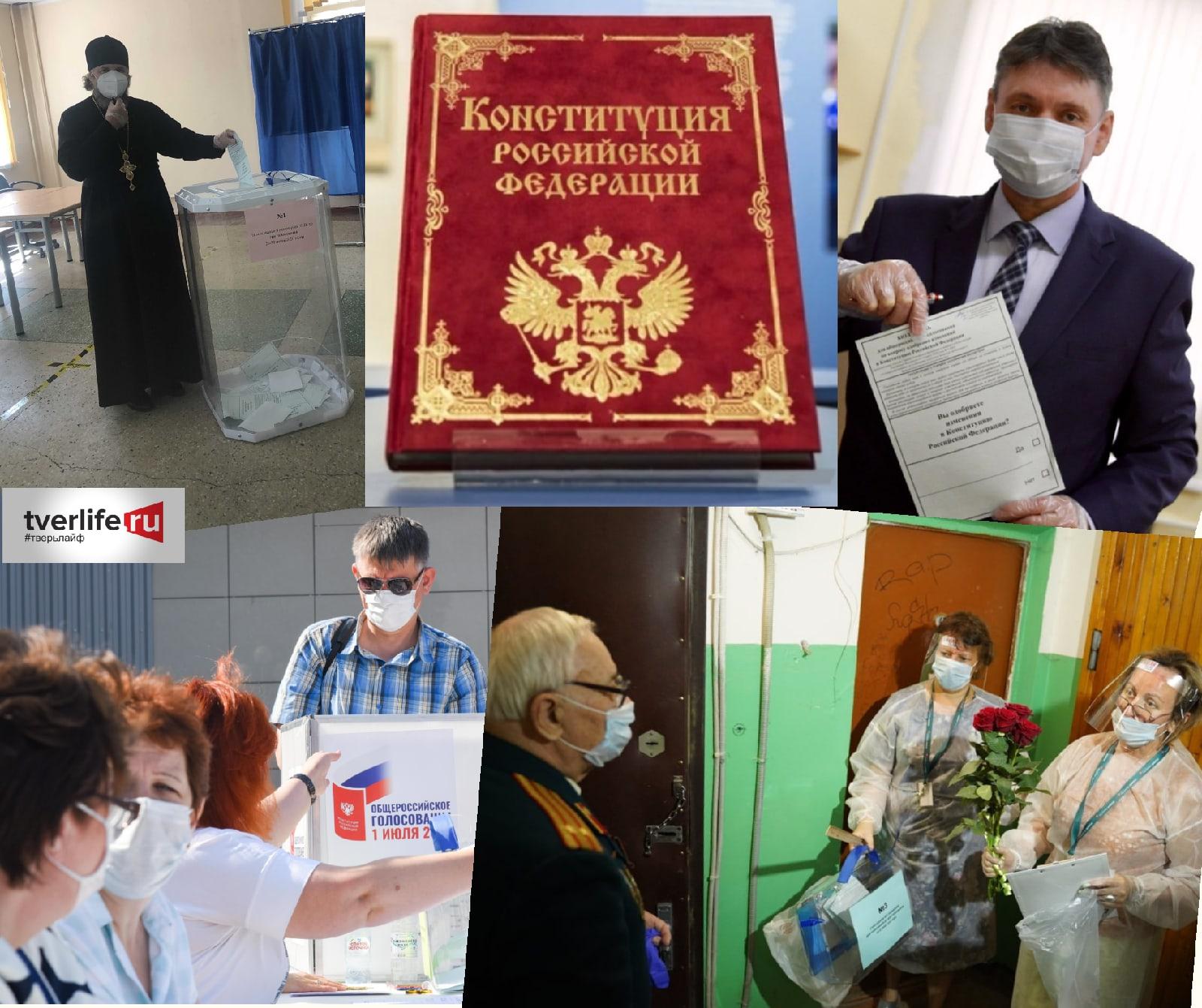 В Тверской области начался второй день голосования по поправкам в Конституцию