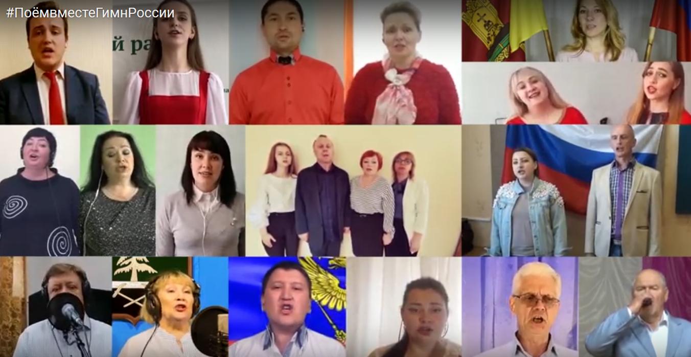 Творческие коллективы из разных уголков Тверской области исполнили онлайн гимн России