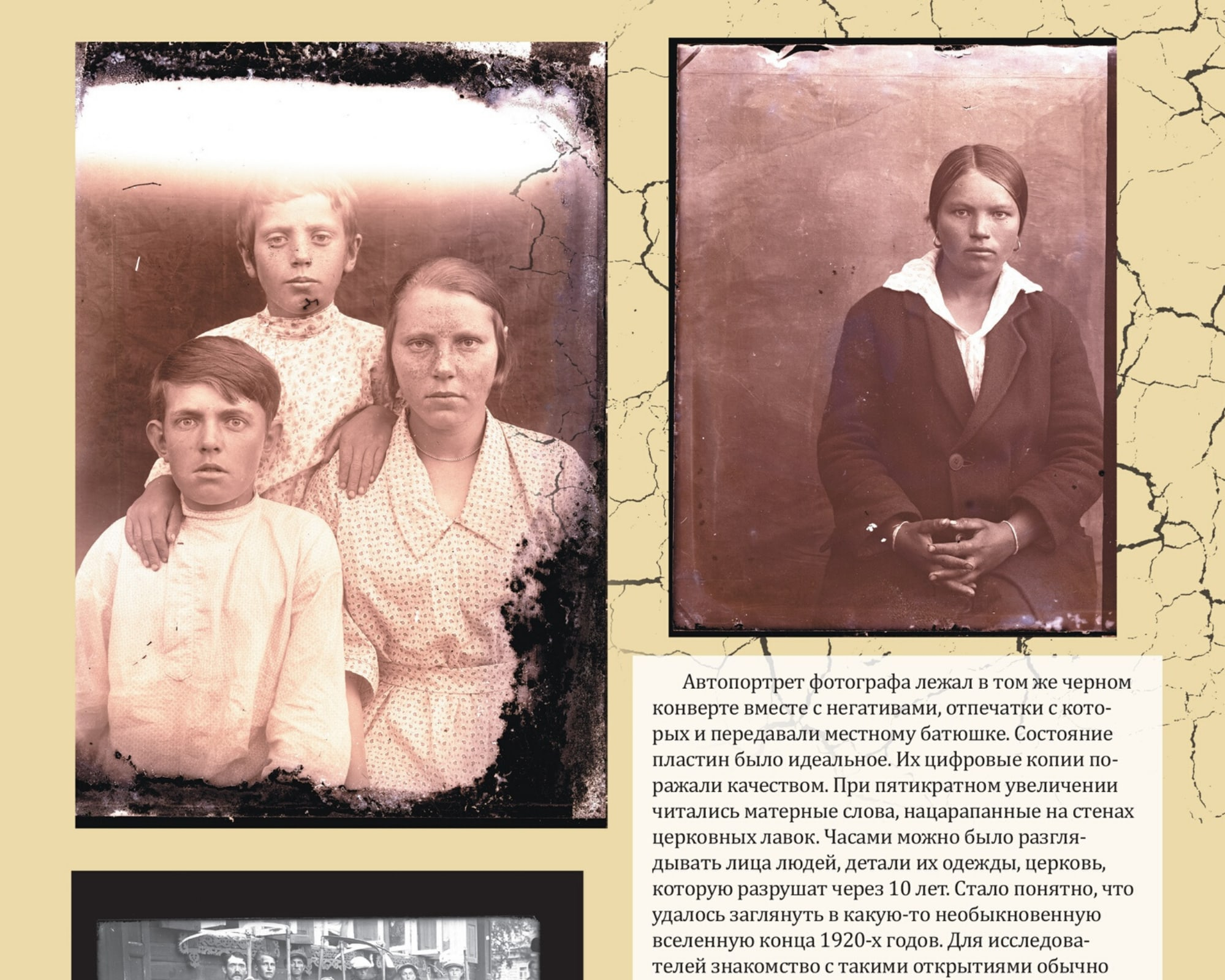 В распоряжение журнала «Тверьлайф» попали уникальные фото, найденные в старинном доме в Тверской области