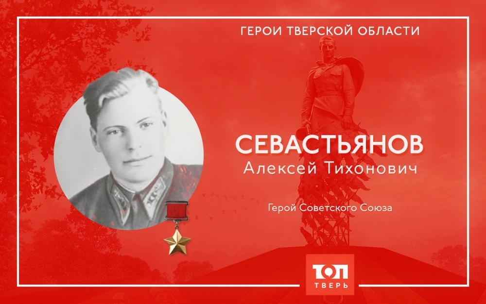 Герои Тверской области: Как Алексей Севастьянов защищал Дорогу жизни