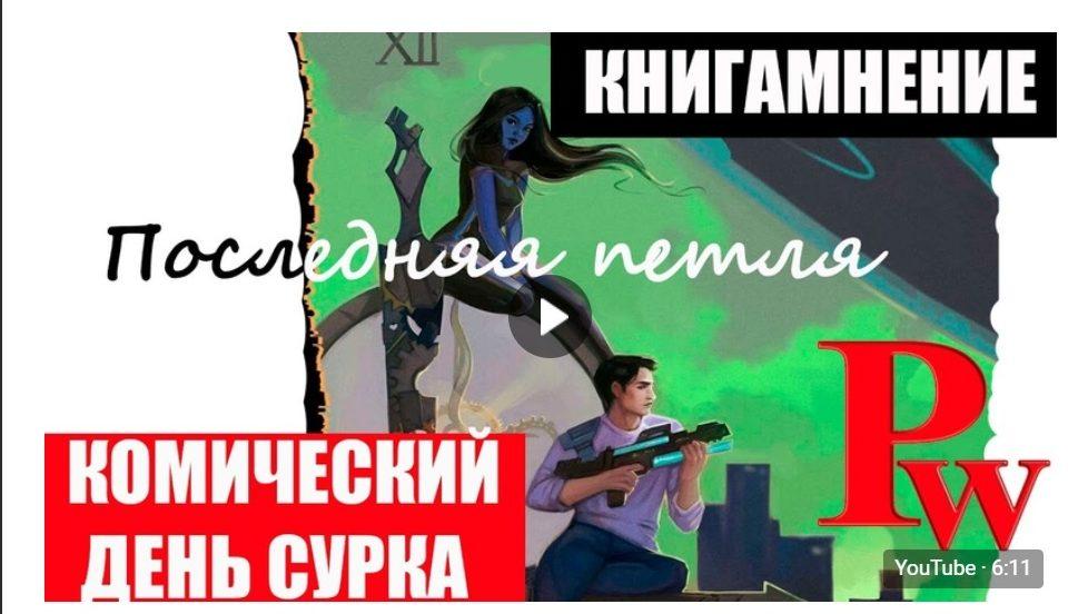 Популярный ютюб-канал записал обзор на книги тверских писателей-фантастов Савинова и Емельянова