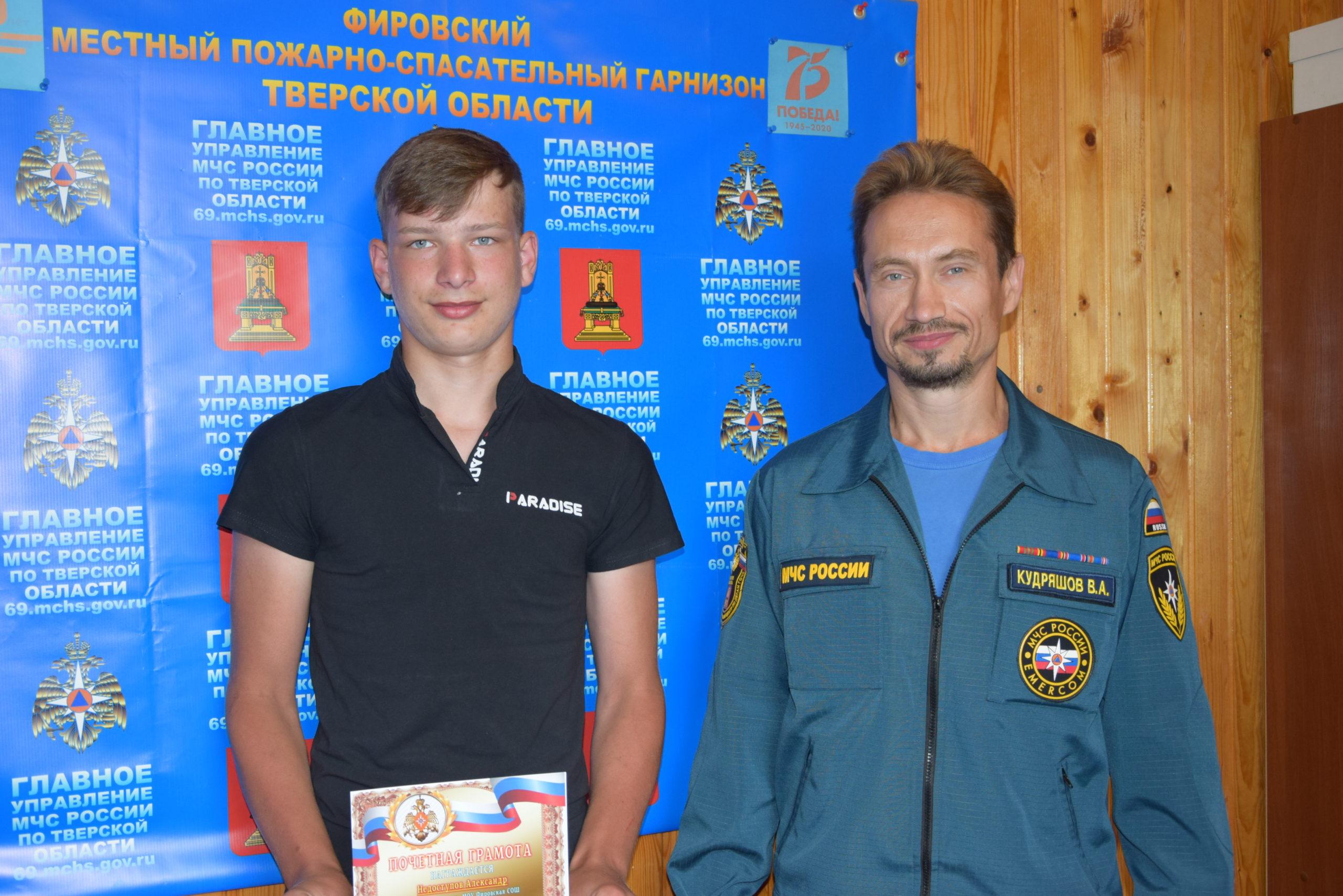 Школьника из Тверской области наградили за героическое спасение двух мальчиков