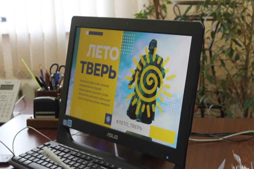 Более 500 тверских школьников присоединились к онлайн-кампании #ЛЕТО_ТВЕРЬ