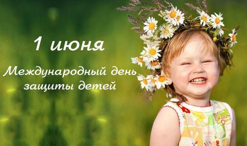 Юным жителям Тверской области подготовили онлайн-мероприятия ко Дню защиты детей