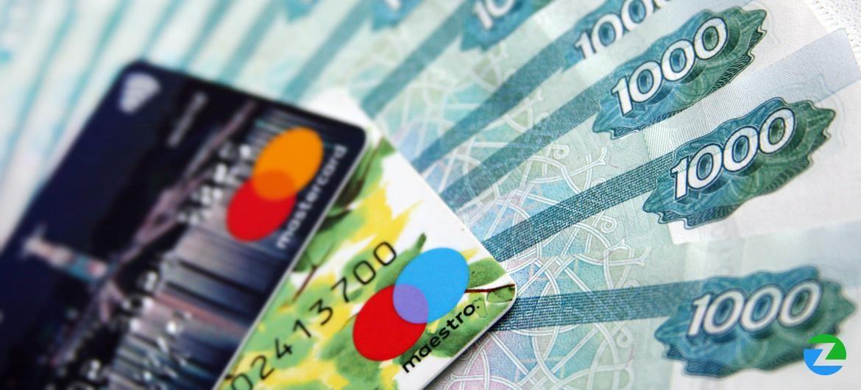 В России банкам запретили брать комиссию за межрегиональные переводы