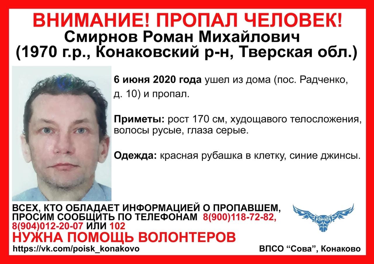 В Тверской области ищут мужчину в красной рубашке
