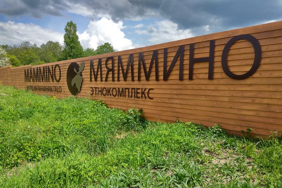 В Лихославльском районе проведут обустройство этнокультурного парка