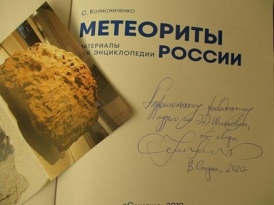 Библиотека в Тверской области получила издание автографом