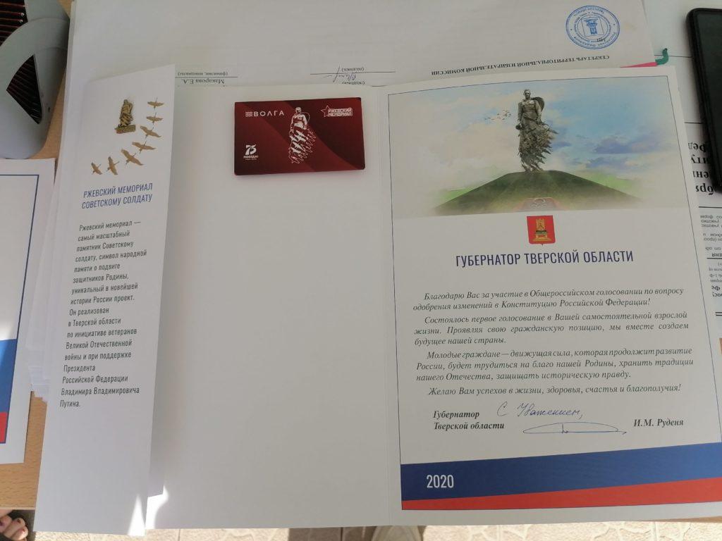 Впервые голосующим в Тверской области вручают памятные подарки