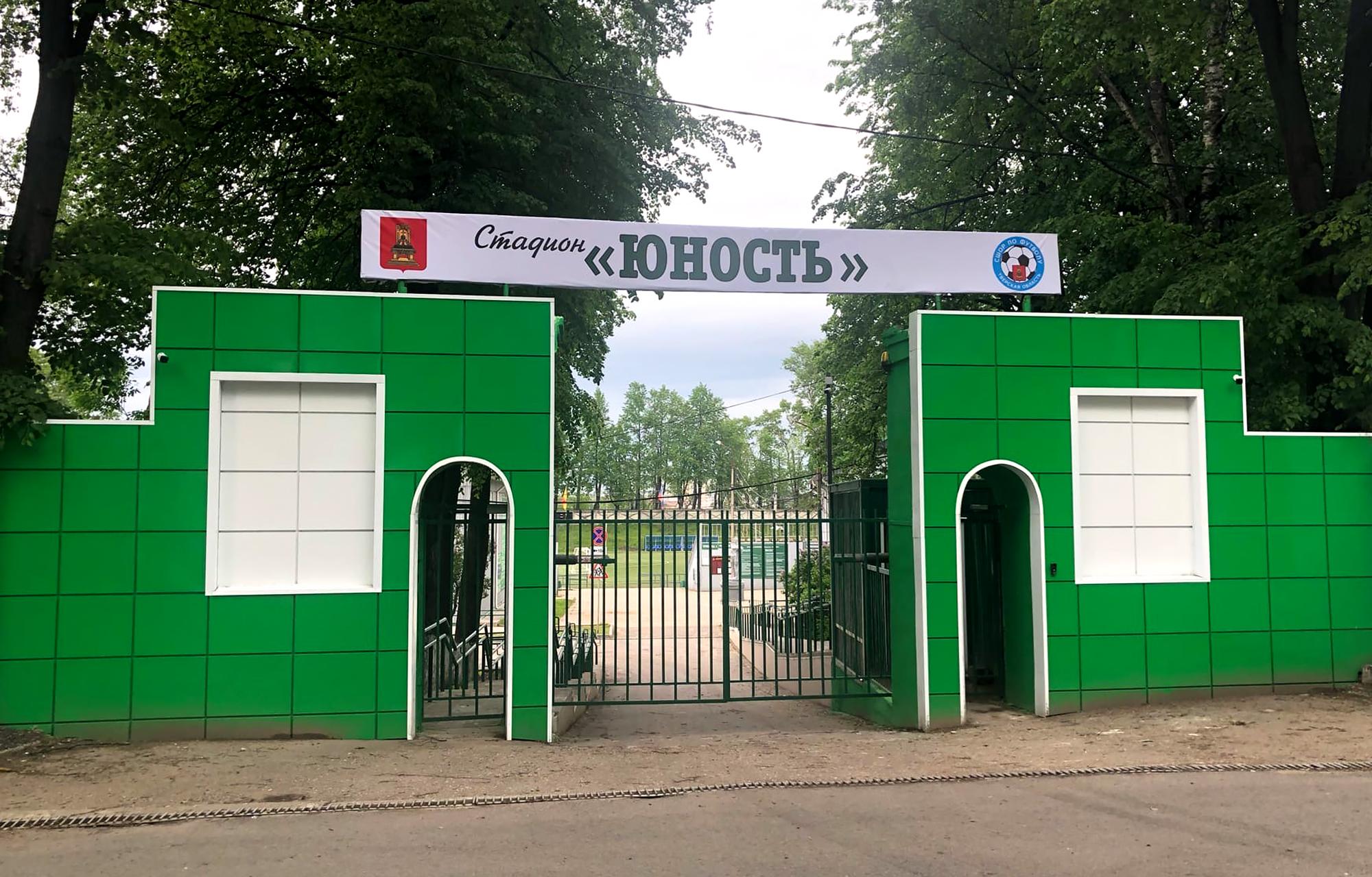 Футбольный клуб «Тверь» получил право выступать в соревнованиях Профессиональной лиги