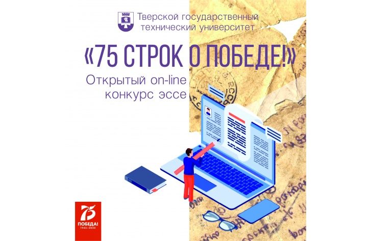 Студенты из четырех стран приняли участие в онлайн-конкурсе ТвГТУ «75 строк о Победе»