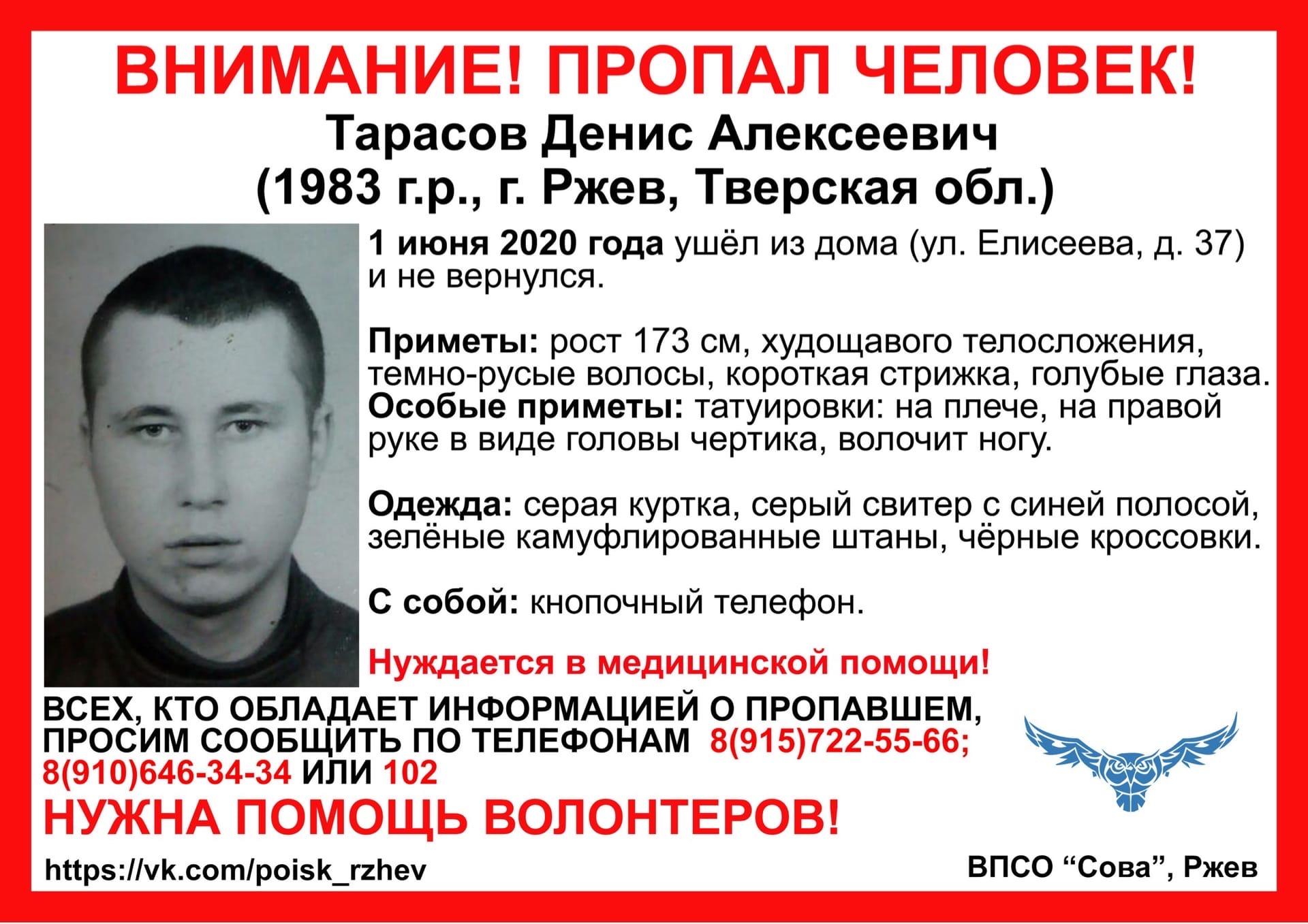 В Тверской области ищут пропавшего мужчину из Ржева