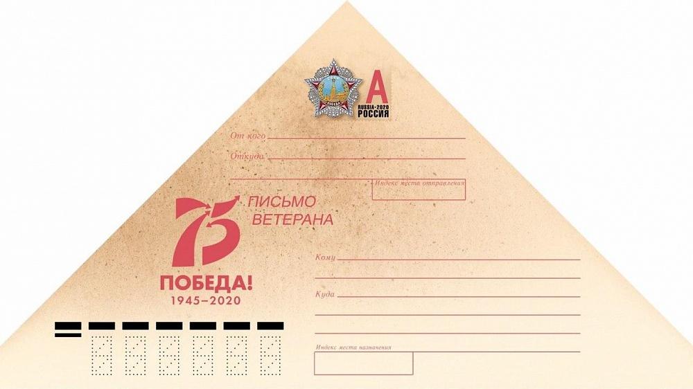 Тверские почтовики подарят ветеранам письма-треугольники, приуроченные к 75-летию Великой Победы