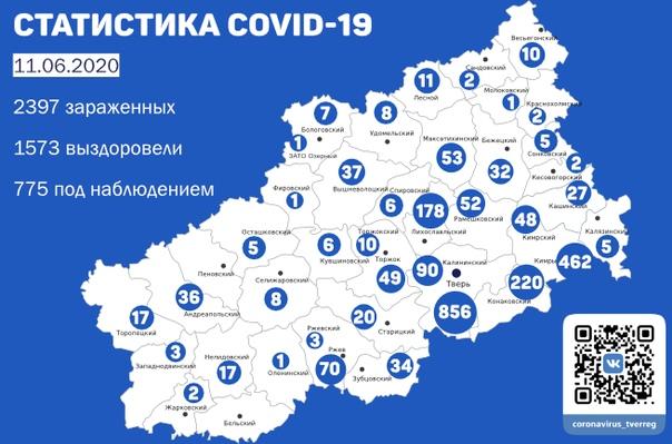 Карта распространения коронавируса по Тверской области на 11 июня