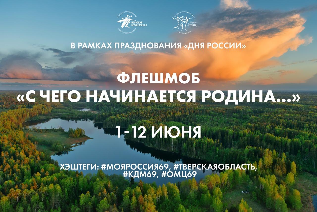 Жителям Тверской области предлагают поучаствовать во флешмобе «С чего начинается Родина…»