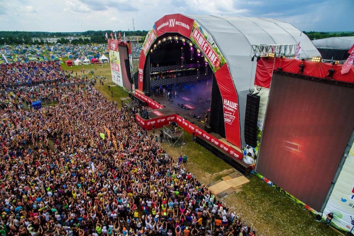 Фестиваль «Нашествие» перенесли на следующий год