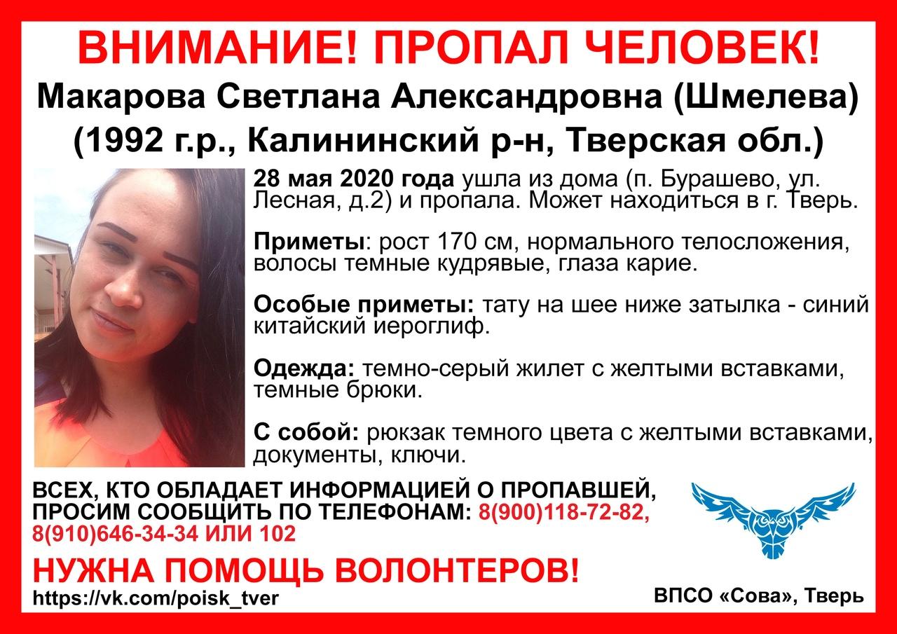 В Тверской области пропала молодая девушка с иероглифом на шее