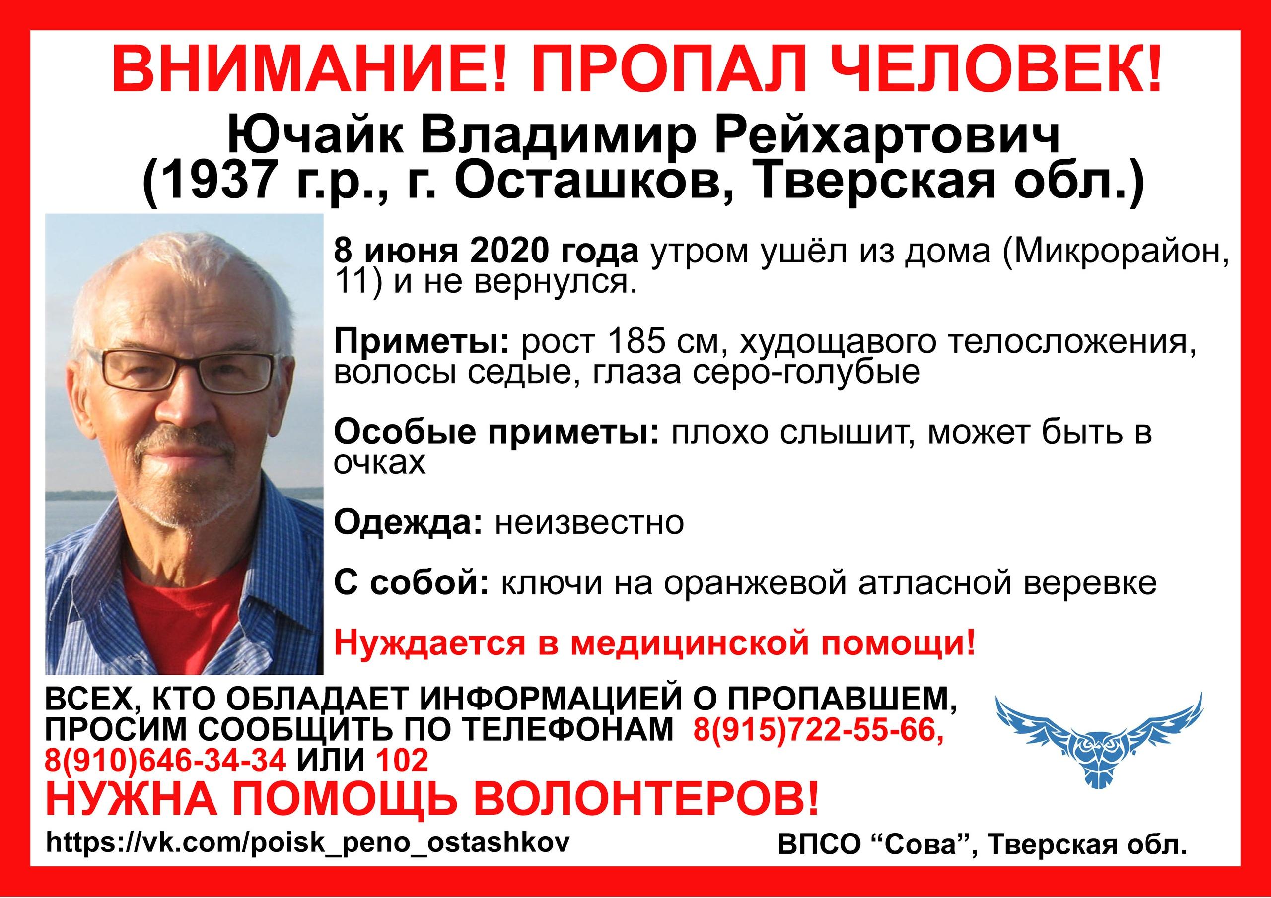 В Тверской области пропал 83-летний пенсионер