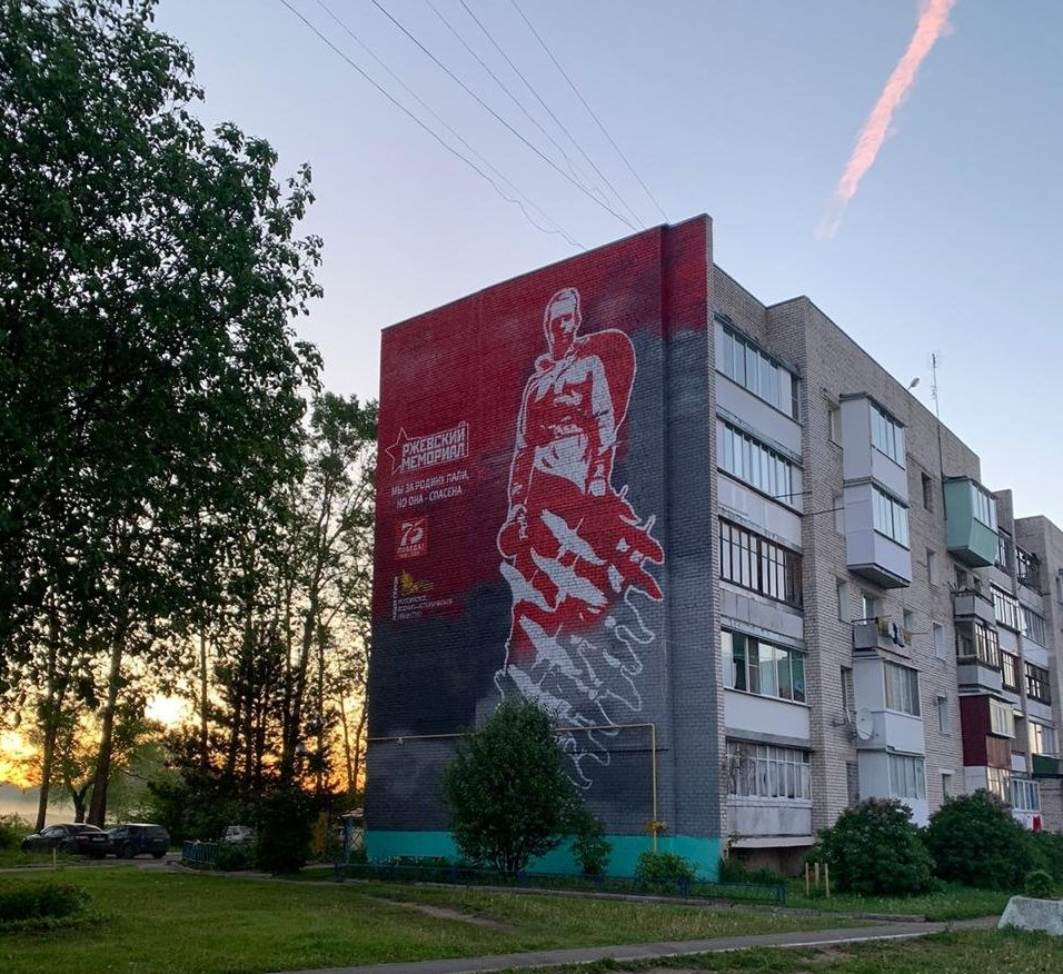 В Тверской области появилось граффити с изображением Ржевского мемориала