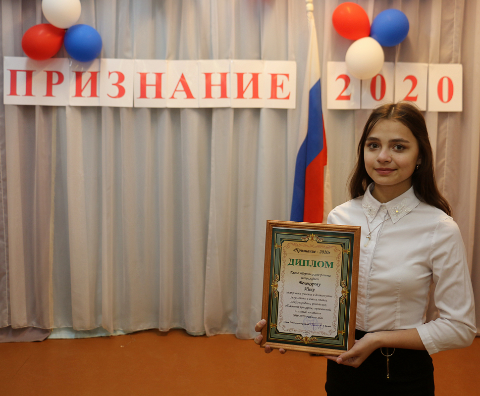 Лучшим школьникам Торопца вручили премию «Признание»
