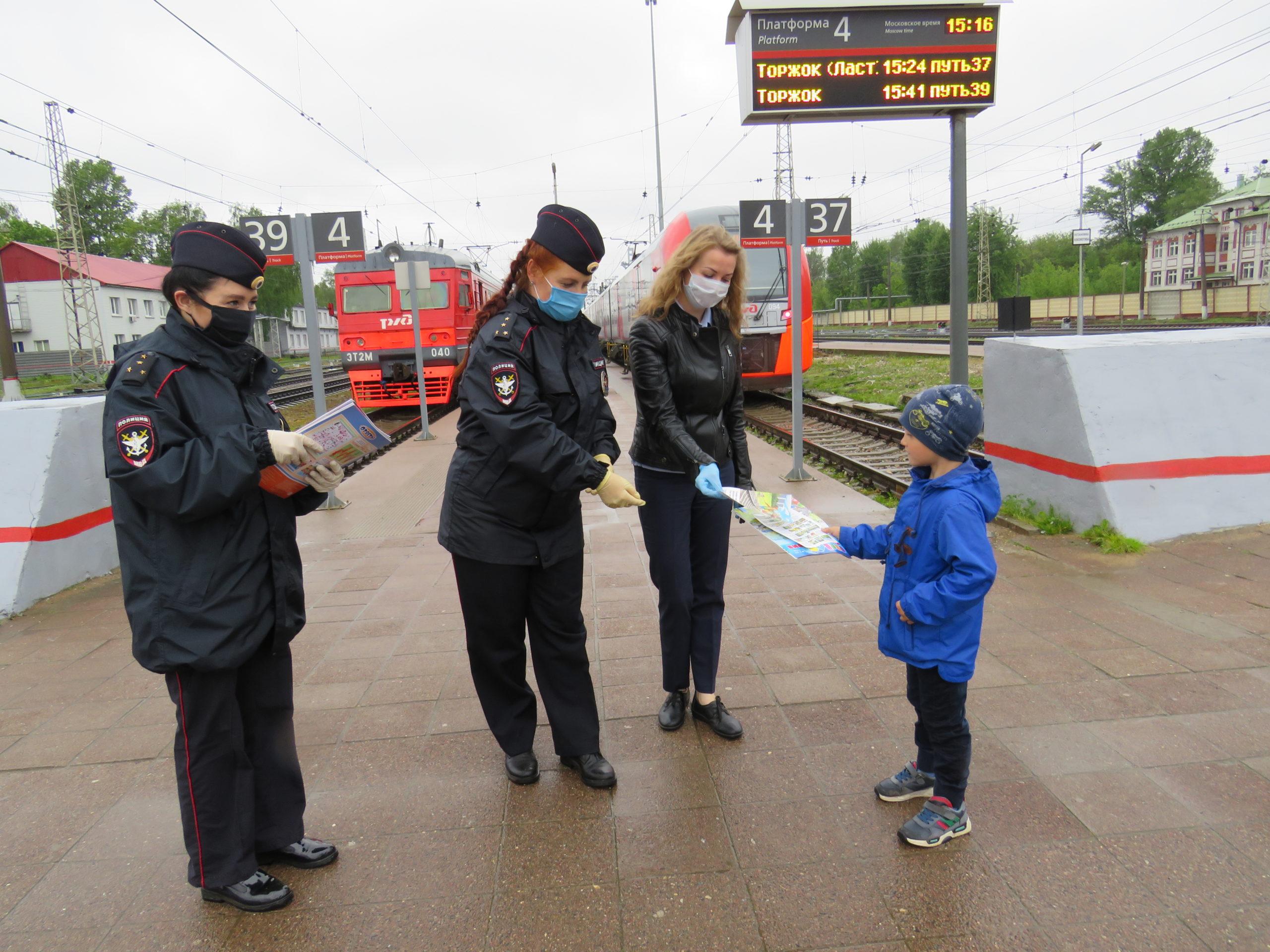 Профилактическое мероприятие«Дети и транспорт» проходит вТвери на железнодорожном вокзале