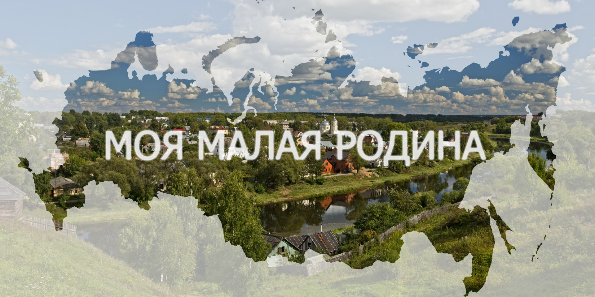 Жители Тверской области могут рассказатьо своей малойродине на всероссийском конкурсе