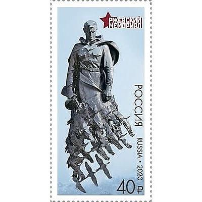 Изображение мемориала советскому солдату из Тверской области появилось на почтовых марках