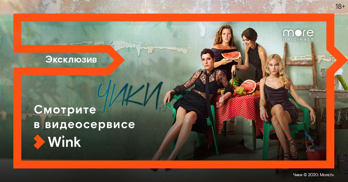 Премьера сериала «Чики» состоится 4 июня в Wink и на more.tv