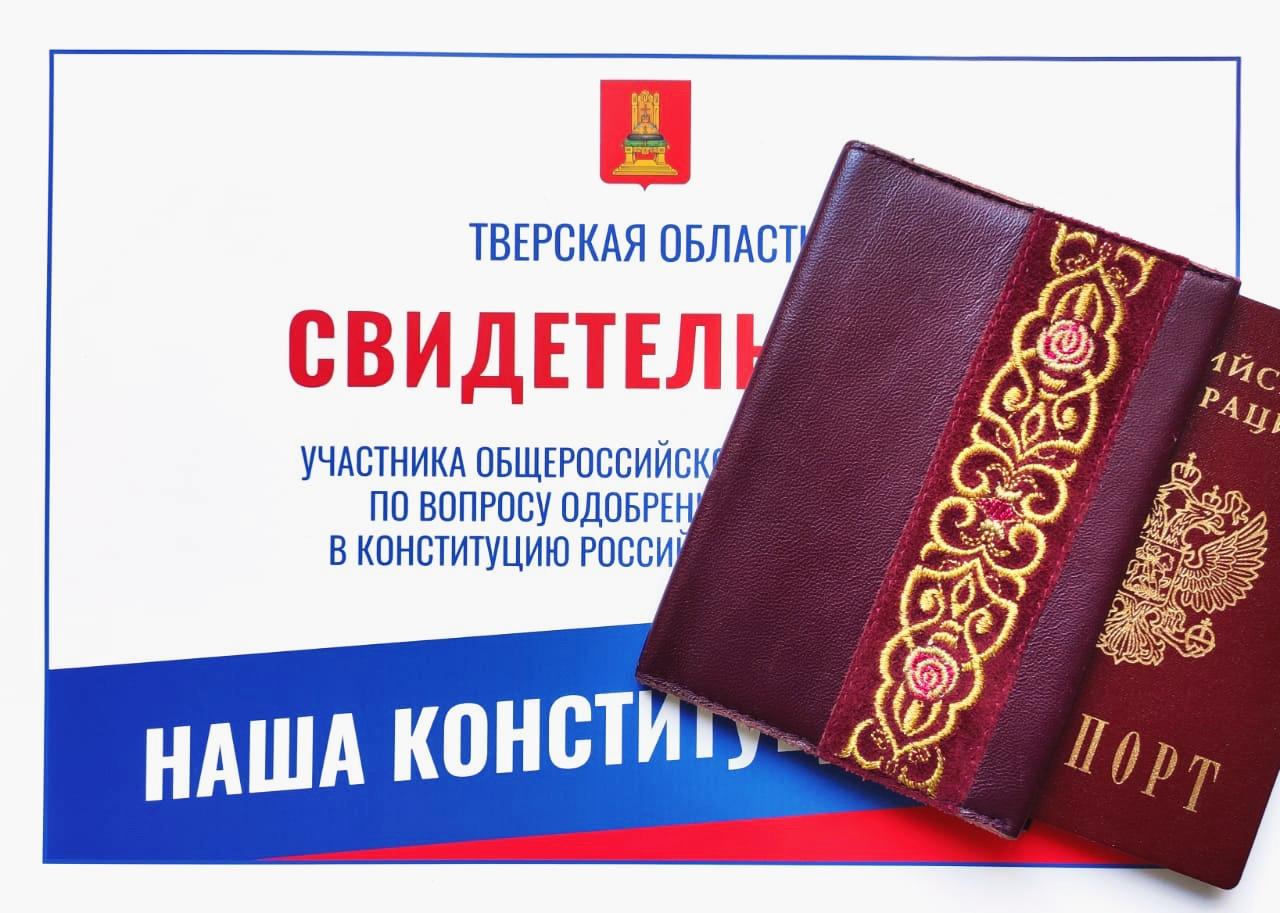 Торжокские золотошвеи создали драгоценную обложку на паспорт