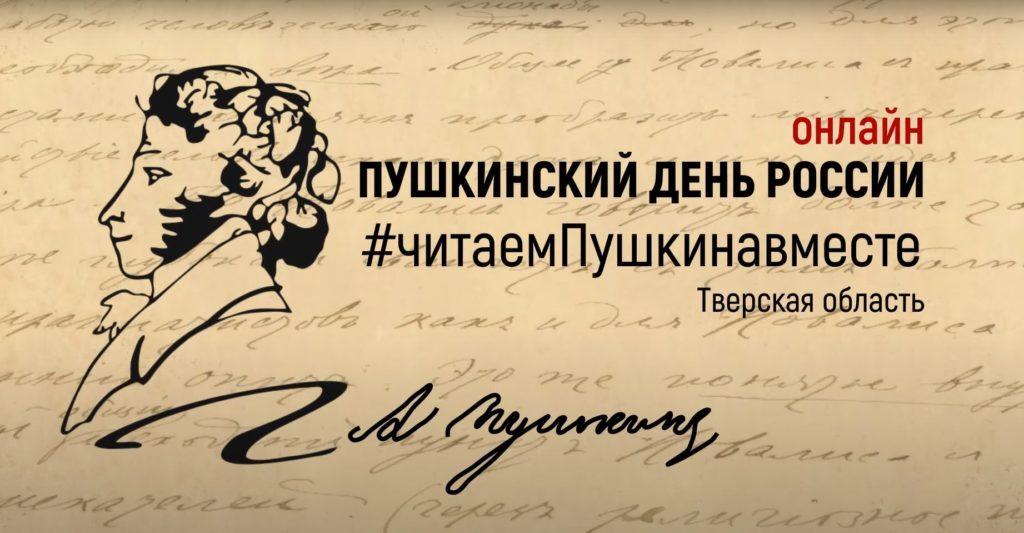 «Читаем Пушкина вместе» с жителями Тверской области