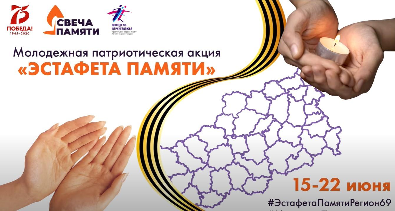В Тверской области создали видеоролик с участниками акции«Эстафета памяти»