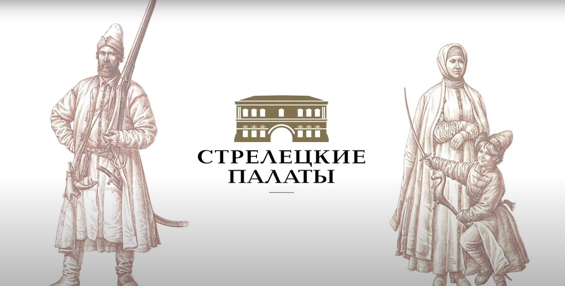 Музей Московских стрельцов приглашает на видеоэкскурсию жителей Тверской области