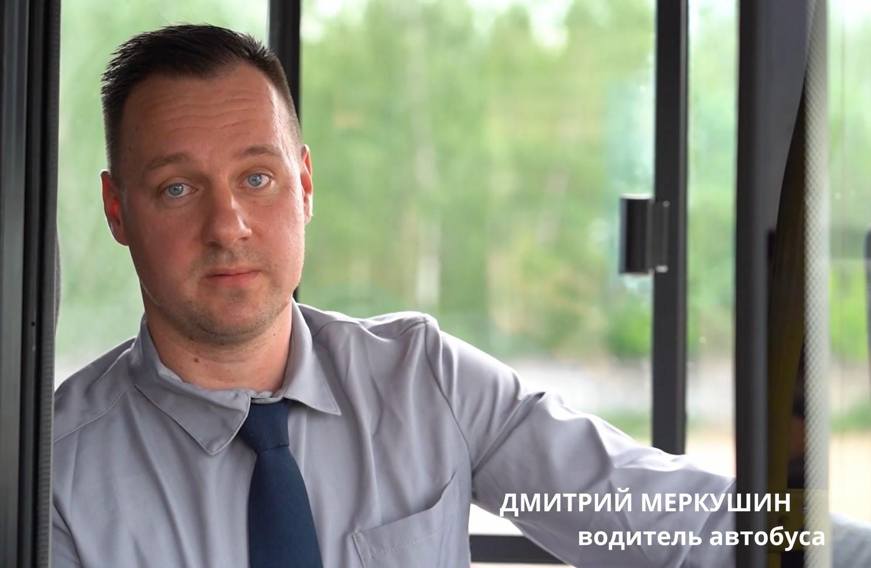 Водитель общественного транспорта Твери рассказал о своих ожиданиях от поправок в Конституцию
