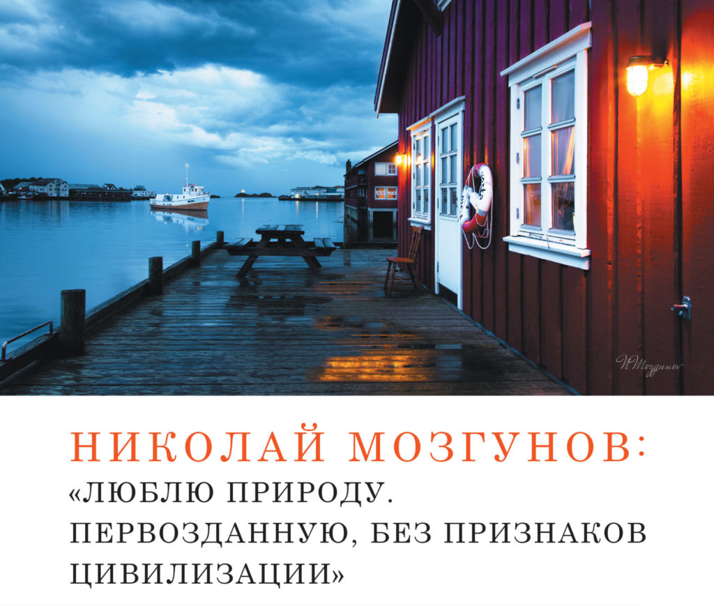 """Специальное интервью в журнале """"Тверьлайф"""": как тверской фотограф дошёл до Гренландии"""