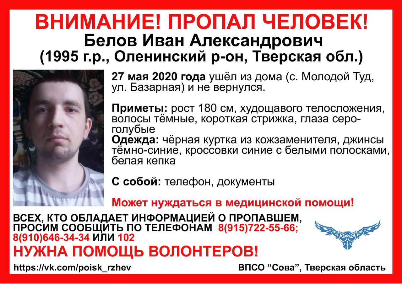 В Тверской области пропал 25-летний парень