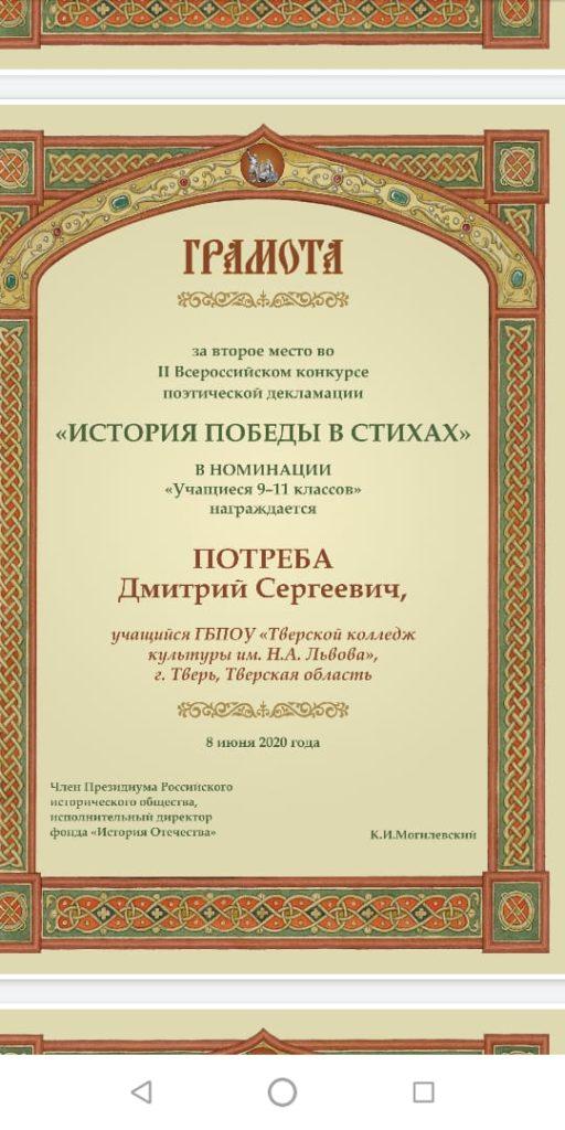 Житель Тверской области стал победителем Всероссийского творческого конкурса