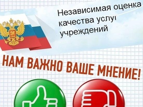 Жителей Тверской области просят оценить работу муниципальных учреждений