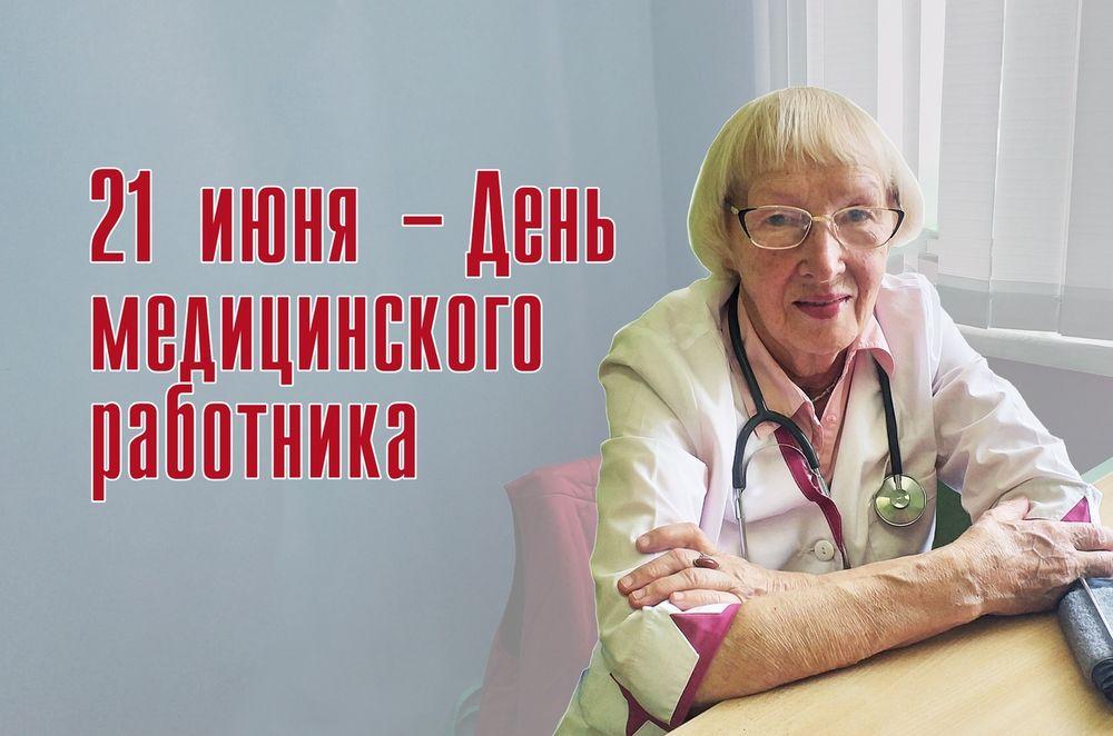 58 лет жизни отдала служению медицине жительница Осташкова Ремма Зыль