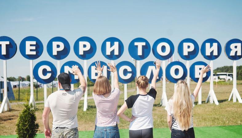 Молодёжь Тверской области приглашают принять участие во Всероссийском молодежном образовательном форуме